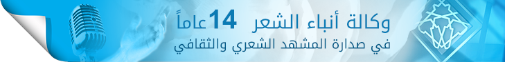 وكالة أنباء الشعر 14 عاماً في صدارة المشهد الشعري والثقافي