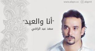 سعد عبد الراضي يخص الوكالة بقصيدة أنا والعيد
