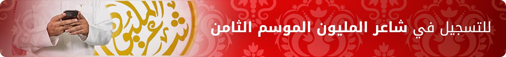 للتسجيل في شاعر المليون الموسم الثامن