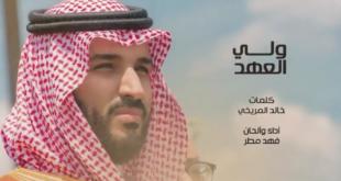 ولي العهد | كلمات خالد المريخي | أداء والحان فهد مطر