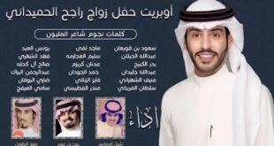 أوبريت حفل زواج شاعر المليون راجح نواف الحميداني