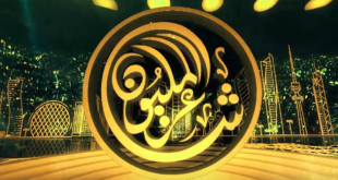 شاعر المليون الموسم الثامن جولة أبوظبي