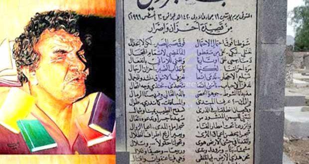 """شاعر اليمن عبد الله البردوني في """"رسالة إلى صديق في قبره"""""""