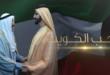 أحب الكويت.. قصيدة لمحمد بن راشد بصوت الجسمي