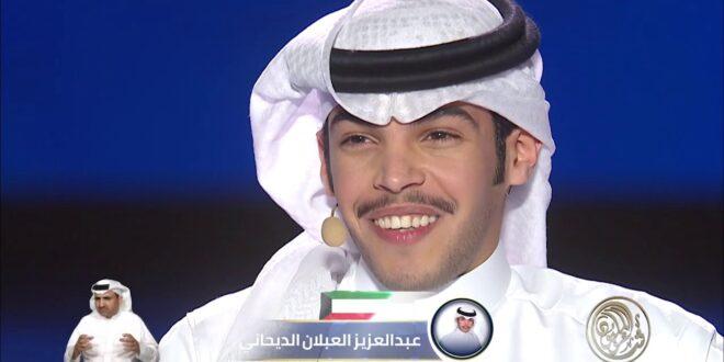 واحة شاعر المليون: قصيدة للشاعر عبدالعزيز الديحاني